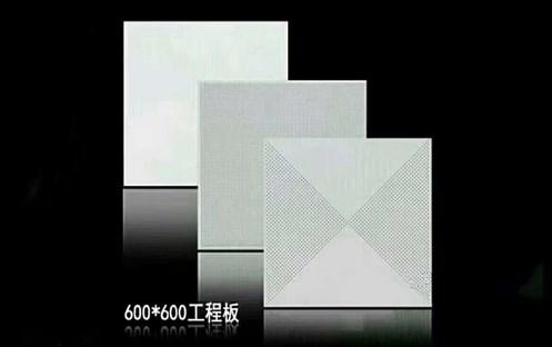 600*600工程板
